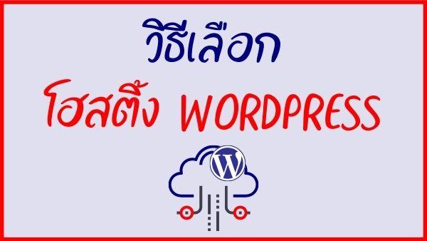 วิธีเลือก โฮสติ้ง WordPress ที่ดีที่สุด